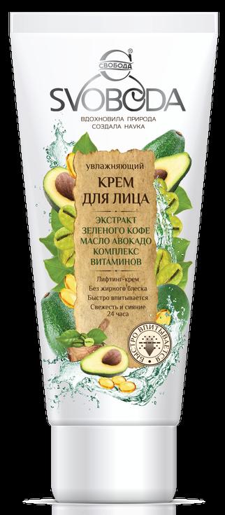 """Крем для лица """"SVOBODA"""" увлажняющий с экстрактом зелёного кофе, маслом авокадо и комплексом витаминов, 80мг"""