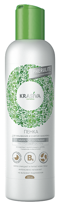 """Пенка для умывания и снятия макияжа """"KRASIVA cosmetics"""", 250мл"""