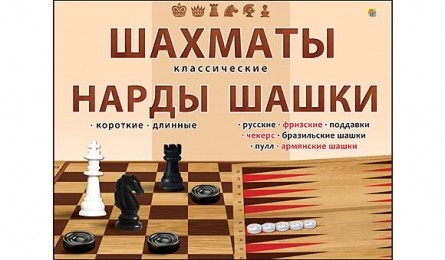 Шахматы, шашки и нарды в большой коробке
